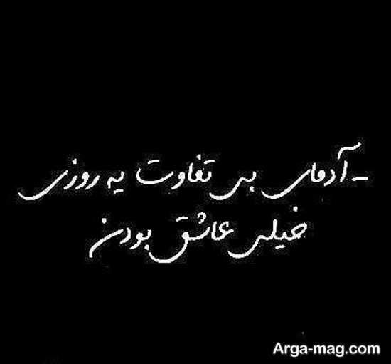 عکس نوشته تیکه دار درمورد بی تفاوت بودن