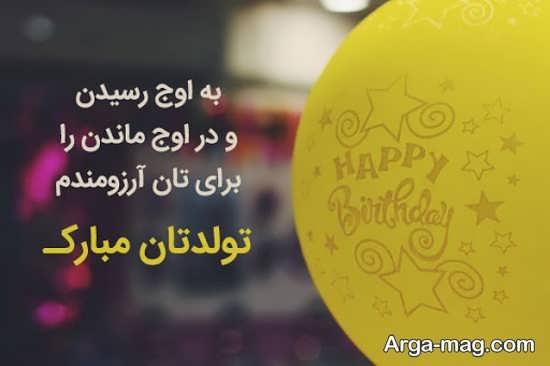 تصویر نوشته تبریک تولد برای پروفایل