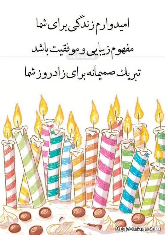 سری اول عکس نوشته تبریک تولد رسمی و اداری