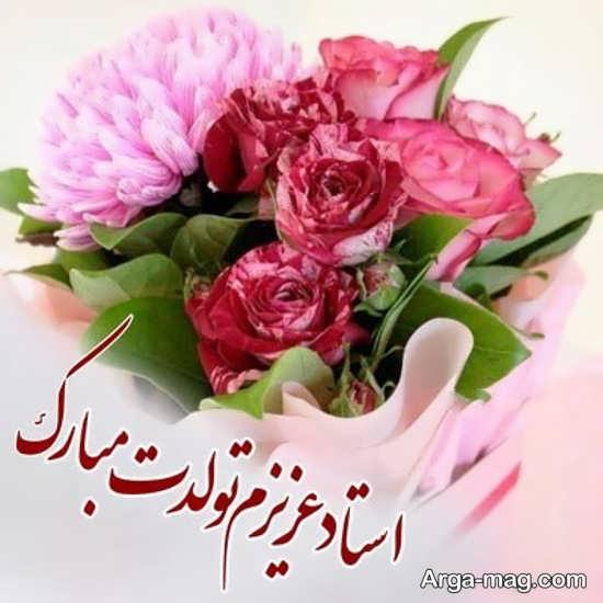 عکس نوشته تبریک تولد رسمی و ادارای
