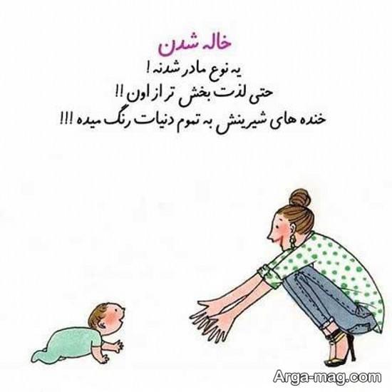 طرح نوشته فانتزی برای خاله