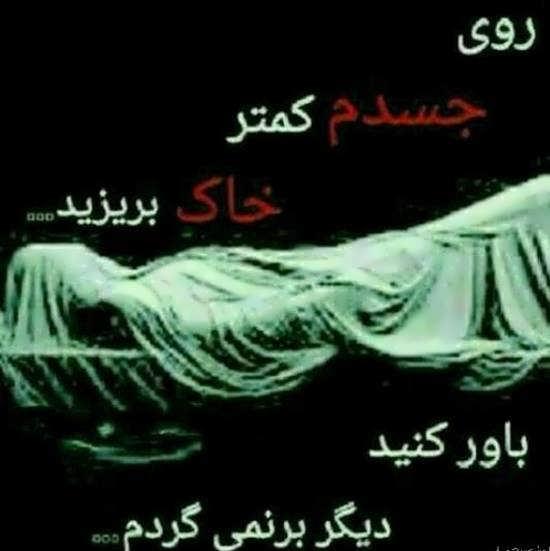 نمونه هایی زیبا و با معنی از تصویر پروفایل درباره مرگ