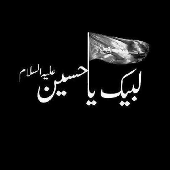عکس پروفایل اسم امام حسین