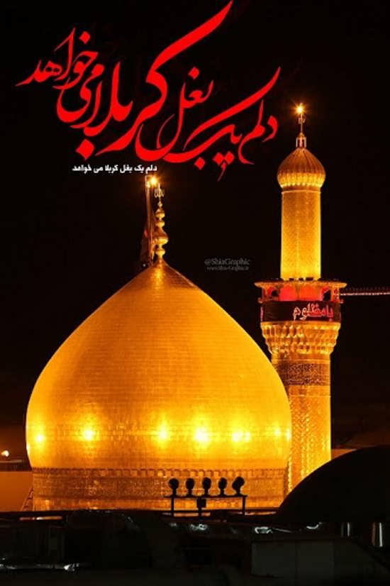 طرح نوشته زیبا برای امام حسین(ع)