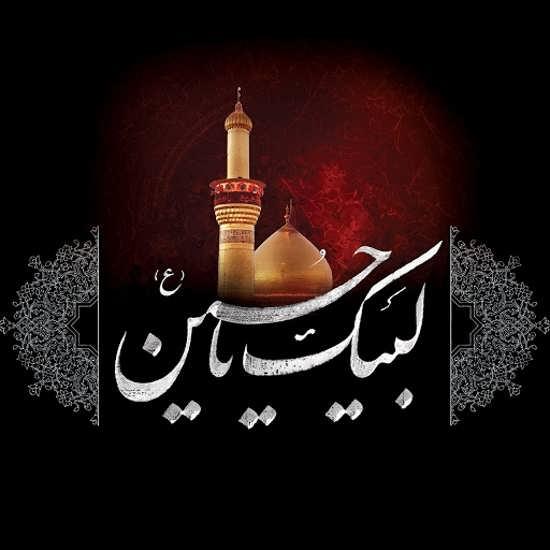 عکس نوشته خاص و جالب برای امام حسین