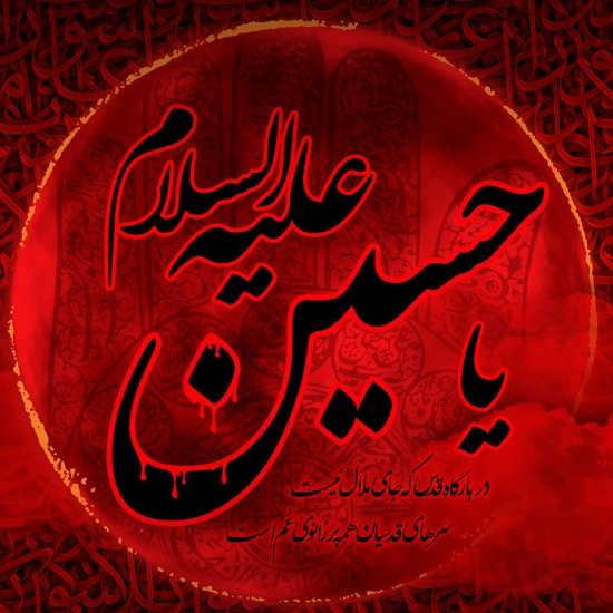 عکس نام امام حسین(ع) برای پروفایل
