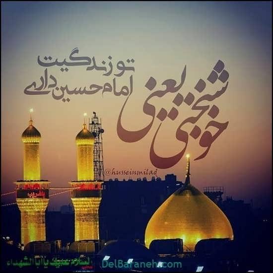 انواع تصویر نوشته در مورد امام حسین(ع)