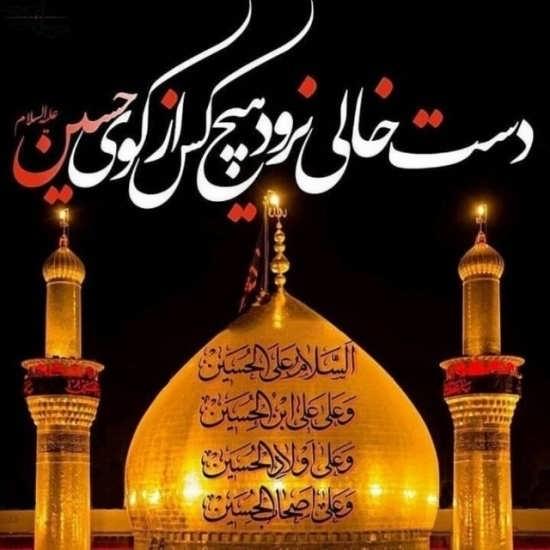 عکس پروفایل امام حسین جالب و دوست داشتنی