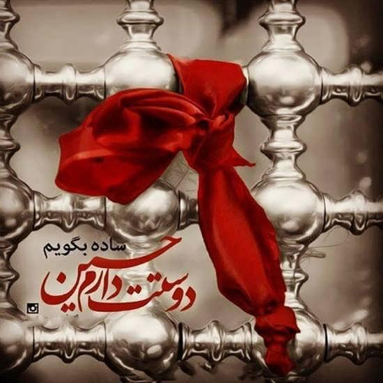 سری جدید عکس پروفایل امام حسین