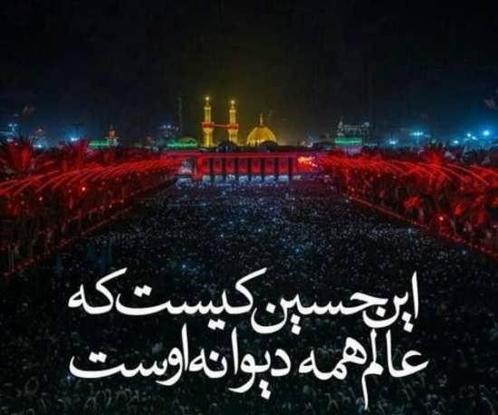 عکس پروفایل با نوشته جالب برای امام حسین(ع)