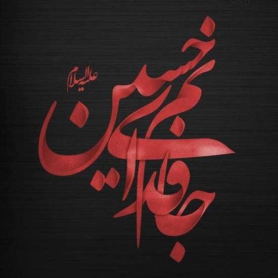 طرح نوشته زیبا امام حسین