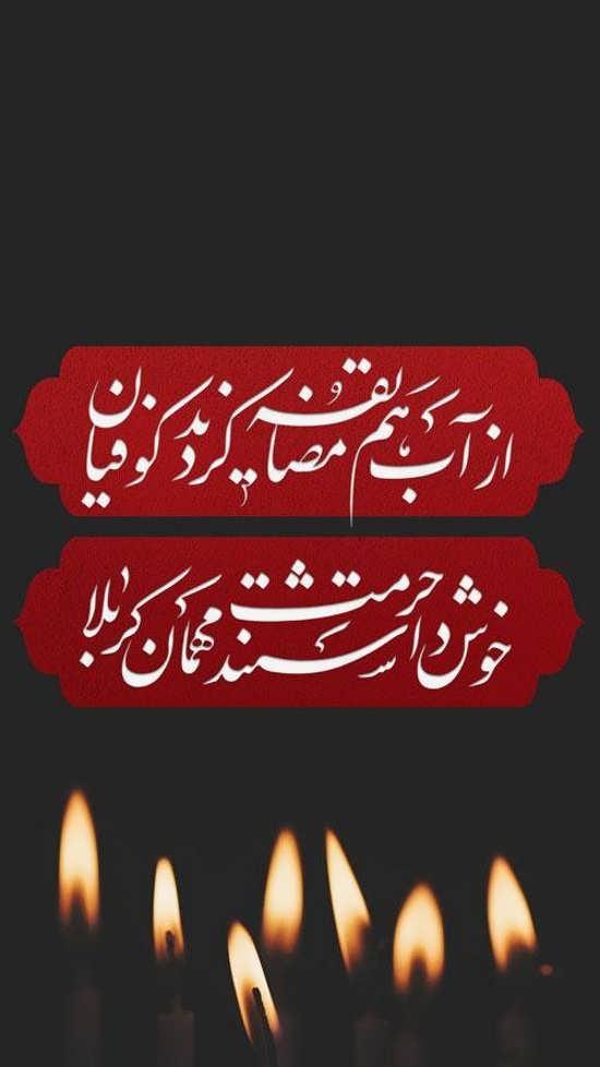 انواع مختلف عکس پروفایل امام حسین