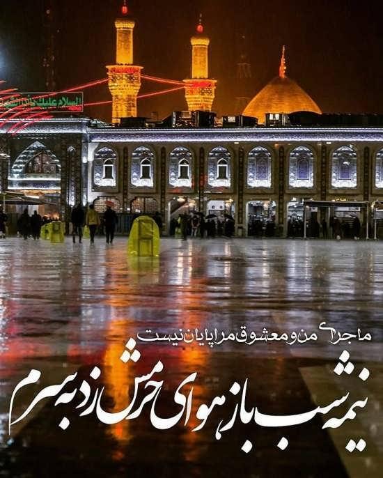 انواع عکس نوشته زیبا برای امام حسین(ع)