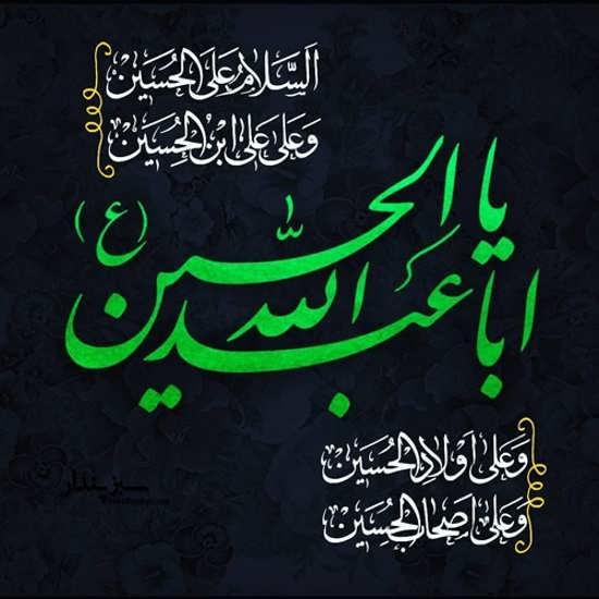 عکس پروفایل درباره امام حسین(ع)