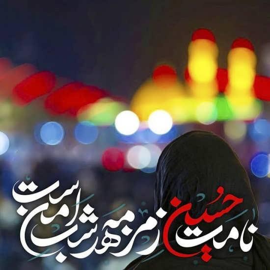 تصویر نوشته درباره امام حسین