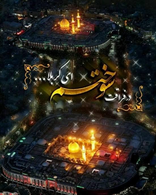 انواع جدید عکس پروفایل امام حسین