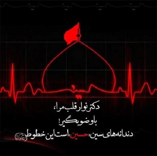 عکس نوشته جذاب امام حسین