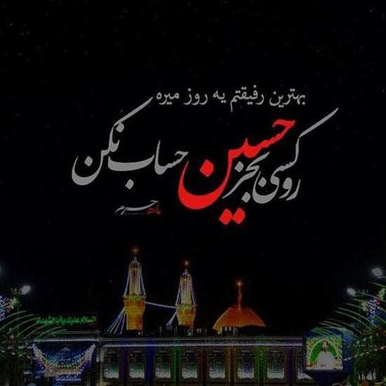 مجموعه عکس نوشته امام حسین