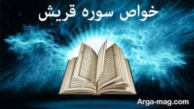 آثار و برکات خواندن سوره قریش