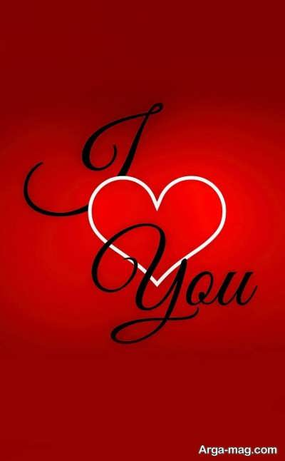 اشعار عاشقانه زیبا و دلنشین