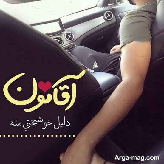عکس خاص و عاشقانه در ماشین