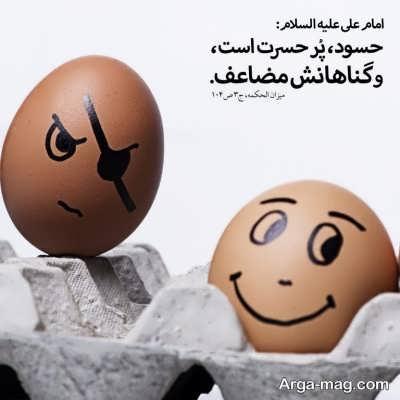 جملاتی در مورد حسادت