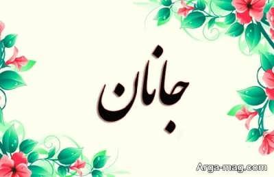 معنی نام زیبای جانان