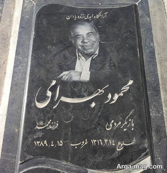 شرح حال کامل محمود بهرامی