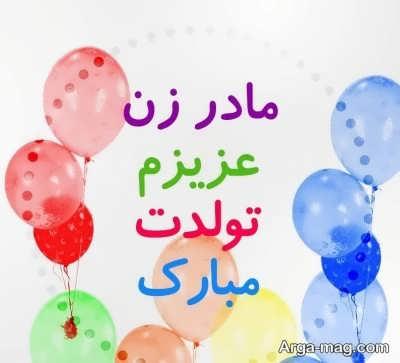 تبریک تولد برای مادر زن