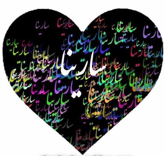 ایده ای زیبا و دوست داشتنی از عکس پروفایل اسم سارینا