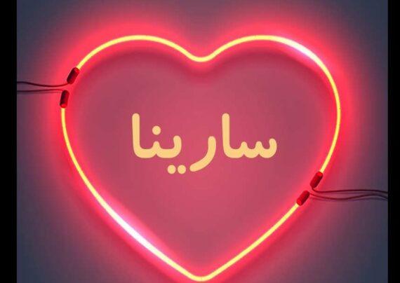 ایده هایی زیبا و جذاب از عکس پروفایل اسم سارینا برای تمامی سلیقه ها