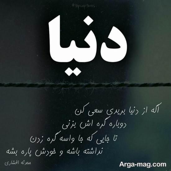 تصویر نوشته باحال تصویری