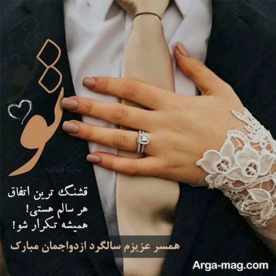 انواع طرح نوشته سالگرد ازدواج