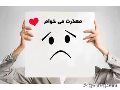 بعد از قبول کردن اشتباه نیاز به معذرت خواهی می باشد.