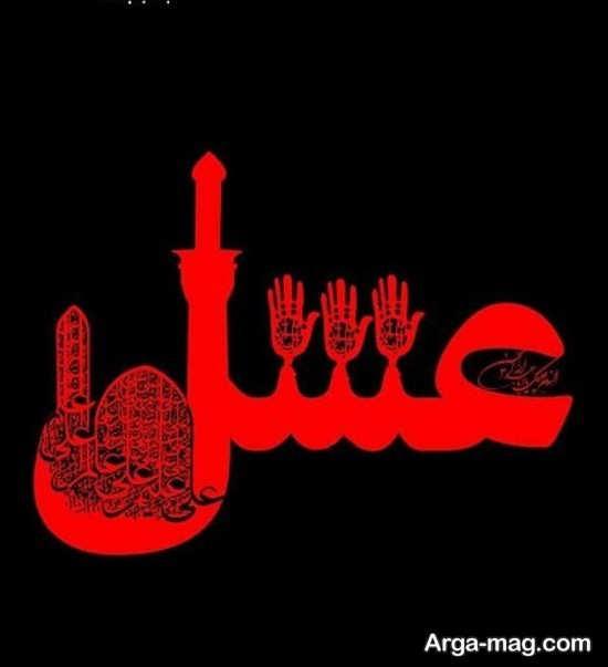 طرح نوشته محرمی با اسم عسل