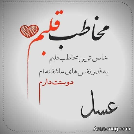 عکس نوشته عاشقانه و احساسی اسم عسل