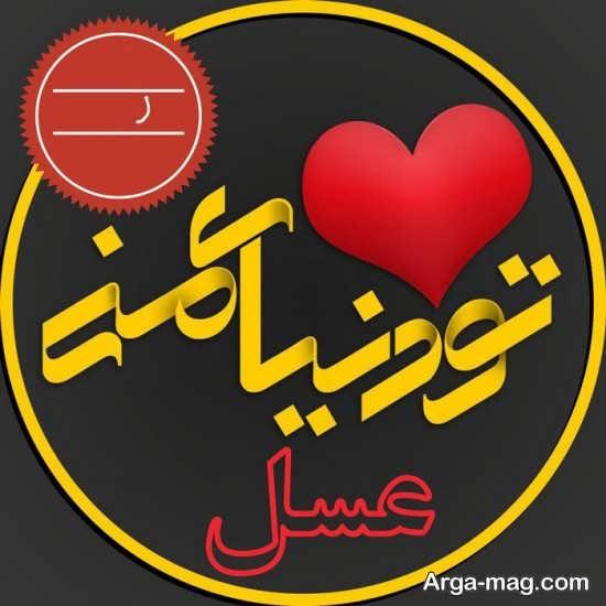 طرح نوشته تماشایی اسم عسل