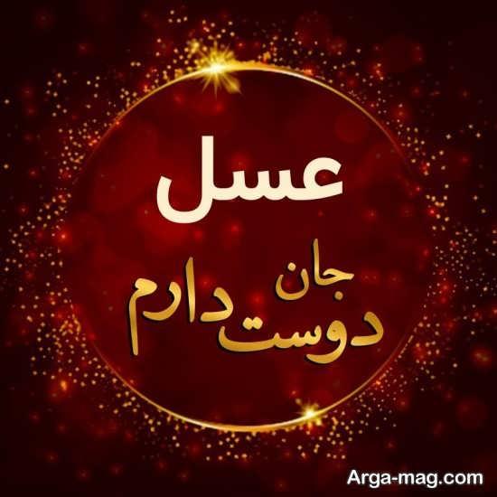 تصویر نوشته جذاب نام عسل