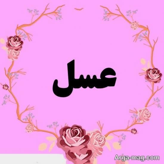 عکس نوشته جذاب اسم عسل
