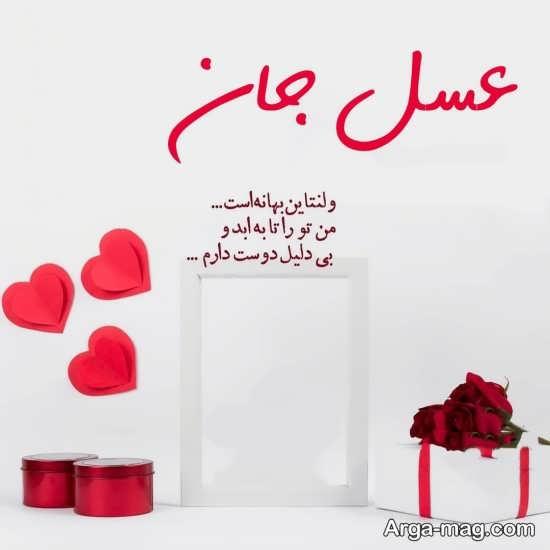 عکس نوشته زیبا اسم عسل