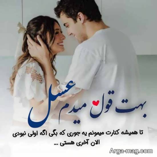 عکس پروفایل اسم عسل عاشقانه و رمانتیک