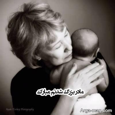متن احساسی برای مادر بزرگ شدن