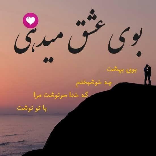 عکس نوشته سرنوشت بسیار شیک و زیبا
