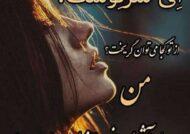 عکس نوشته دخترانه درمورد سرنوشت