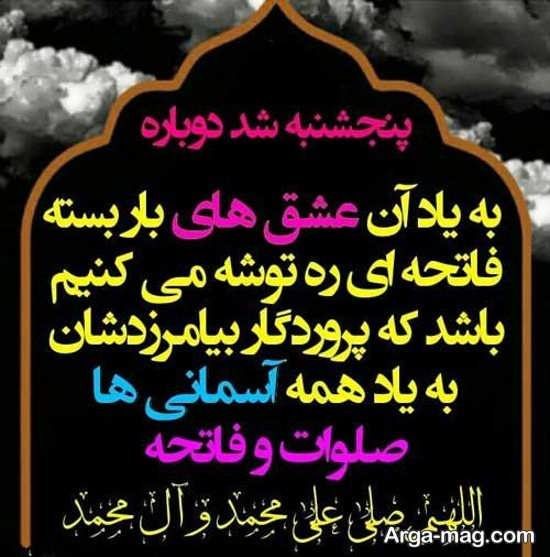 تصویر نوشته روز پنجشنبه برای پروفایل