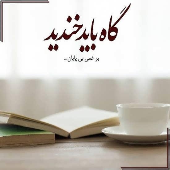 تصویر نوشته دلنشین و زیبا