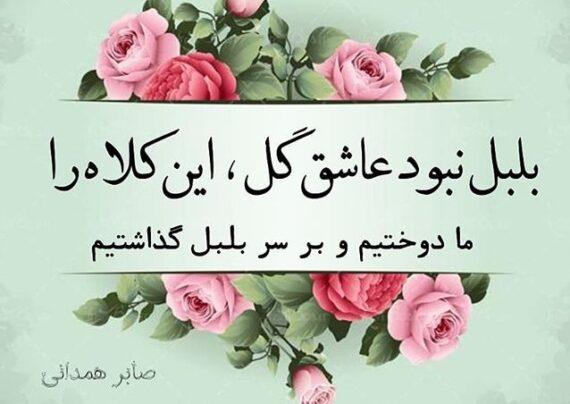 اشعار صابر همدانی