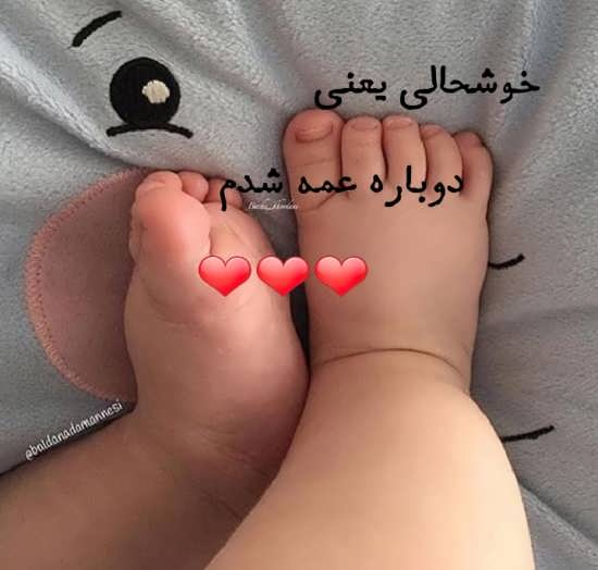 سری اول عکس پروفایل خبر خاله شدن و عمه شدن