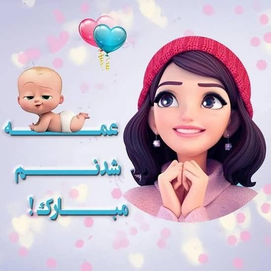 تصویر نوشته جذاب خبر عمه شدن و خاله شدن