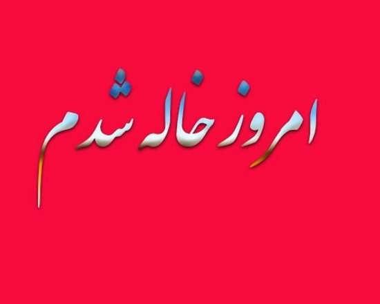 تصویر نوشته های متنوع و شیک خبر خاله شدن